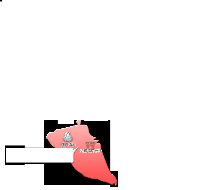 鹿島・嬉野地区